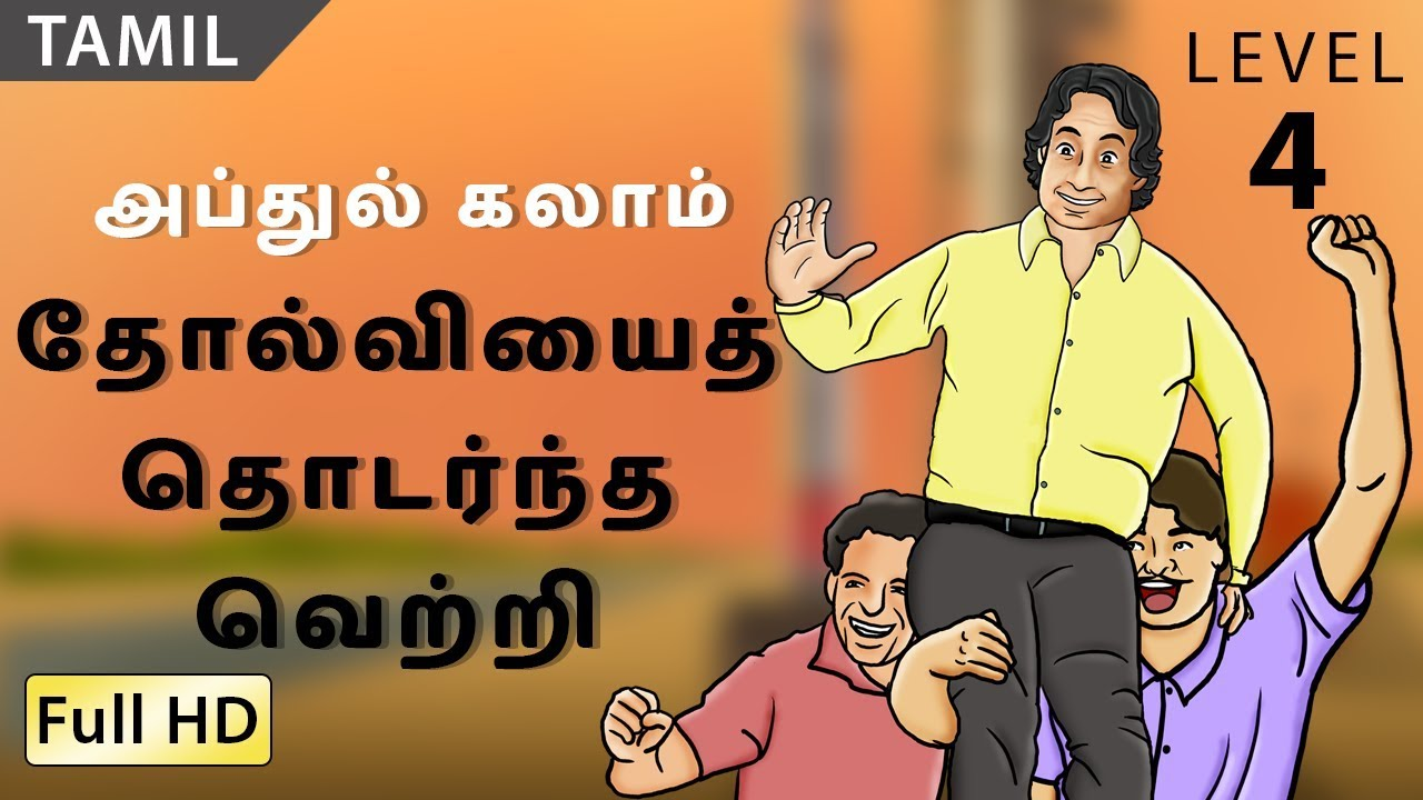 Abdul Kalam (Failure to Success) : Learn Tamil with subtitles - Story for  Children & Adults