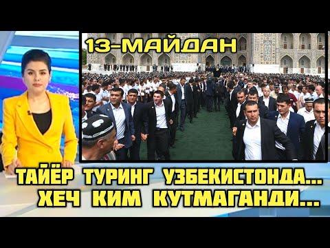 ТЕЗКОР ХАБАР!! ТАЙЁР ТУРИНГ 13 МАЙДАН 16 МАЙГАЧА УЗБДА БУГУН АЙТИЛДИ
