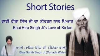 Video Bhai Hira Singh Ji's Love of Kirtan - ਭਾਈ ਹੀਰਾ ਸਿੰਘ ਜੀ ਦਾ ਕੀਰਤਨ ਨਾਲ ਪਿਆਰ download MP3, 3GP, MP4, WEBM, AVI, FLV April 2018