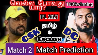 CSK vs DC IPL match Prediction tamil|Today IPL match Prediction| CSK vs DC winning team|