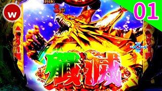 【P牙狼月虹ノ旅人 試打#01】ショールーム試打!【パチンコ新台】