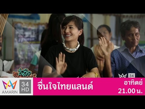 ย้อนหลัง ชื่นใจไทยแลนด์ : ณ บ้านปลาค้าว จังหวัดอำนาจเจริญ  15 ม.ค. 60 (4/4)