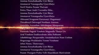 Amma Endrazhaikkaatha karaoke