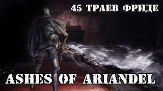 Dark souls 3 Ashes of Ariandel NG+7 прохождение со всеми секретами►45 траев Фриде
