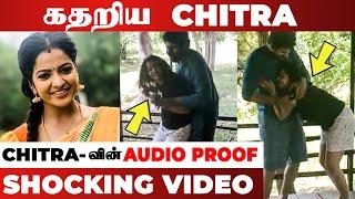 VIDEO: VJ Chitra Hemnath-இன் சண்டை ஆதாரம்| Pandian Stores |Vijay Tv Mullai | Serial Actress Death