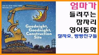 [영어동화] Goodnight, Goodnight, C…