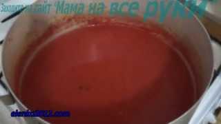 видео Сок томатный на зиму. 7 рецептов томатного сока в домашних условиях