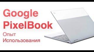 Google Pixelbook Опыт использования