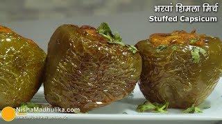 Stuffed Capsicum Recipe  भरव शमल मरच  Bharwan Shimla Mirch recipe