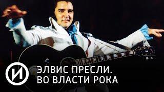 Элвис Пресли. Во власти рока | Телеканал