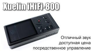 �������� ���� Небольшой обзор плеера Xuelin iHiFI 800 ������