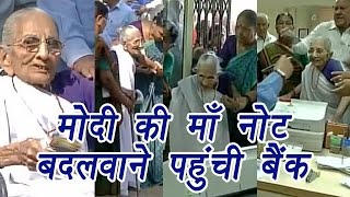 PM Modi s mother Heeraben Modi reaches a bank to exchange currency | वनइंडिया हिन्दी