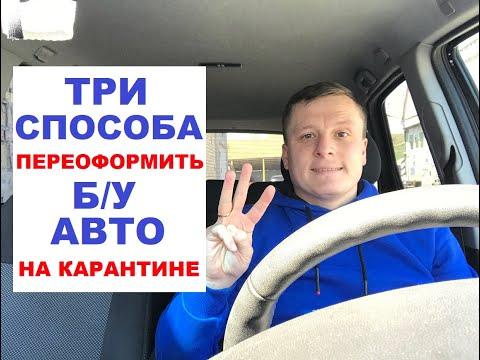 Переоформление авто во время эпидемии! Как сейчас покупать в Украине? Подводные камни, как проверить