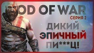 GOD OF WAR 2  ДИКИЙ ПЕРЕИЗБЫТОК ЭПИКА