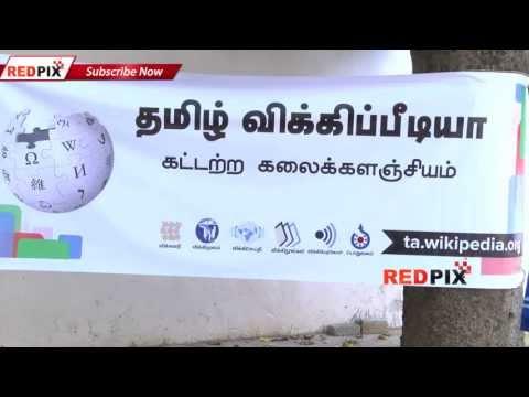 Tamil Wikipedia 10th year Celebration-- [Red Pix]