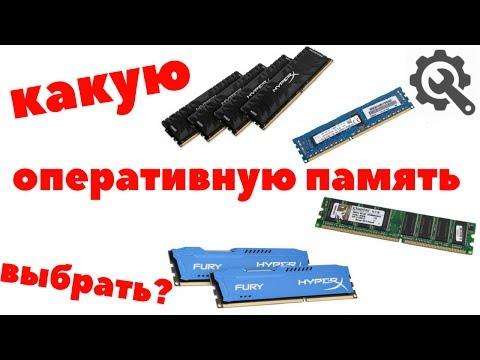 Как правильно выбрать оперативную память для компьютера.Чем отличается оперативная память DDR1,2,3,4