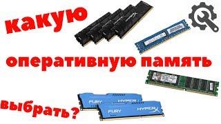 Как правильно выбрать оперативную память для компьютера