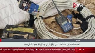 أخر خبر - المتحدث العسكري: استشهاد 4 من أبطال الجيش ومقتل 20 إرهابيا بشمال سيناء