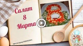 Салат 8 Марта. Рецепты вкусных слоеных салатов. Простые и вкусные салаты на 8 марта