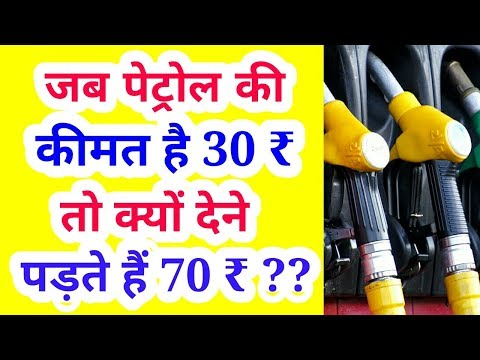 Why petrol and diesel prices are high in India even after a huge drop in crude oil prices ? | Hindi|
