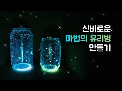 반짝 반짝 신비로운 마법의 유리병 만들기 (Ho