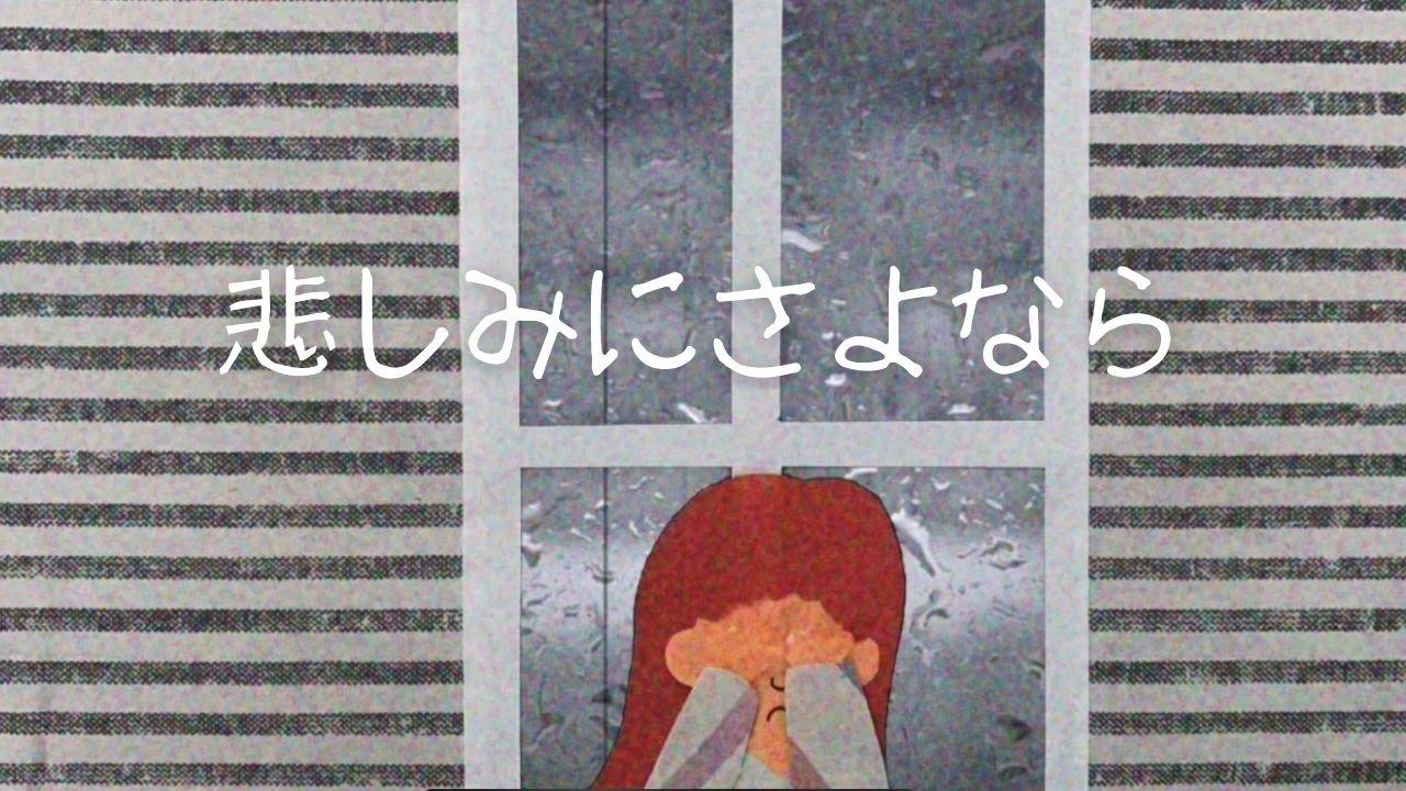 "coucou ""悲しみにさよなら"" Cover曲 YouTube公開"