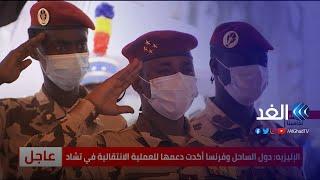 شاهد   حرس الشرف التشادي يؤدون التحية العسكرية للرئيس الراحل إدريس ديبي
