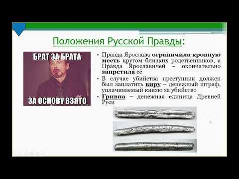 Русская правда для ЕГЭ по истории