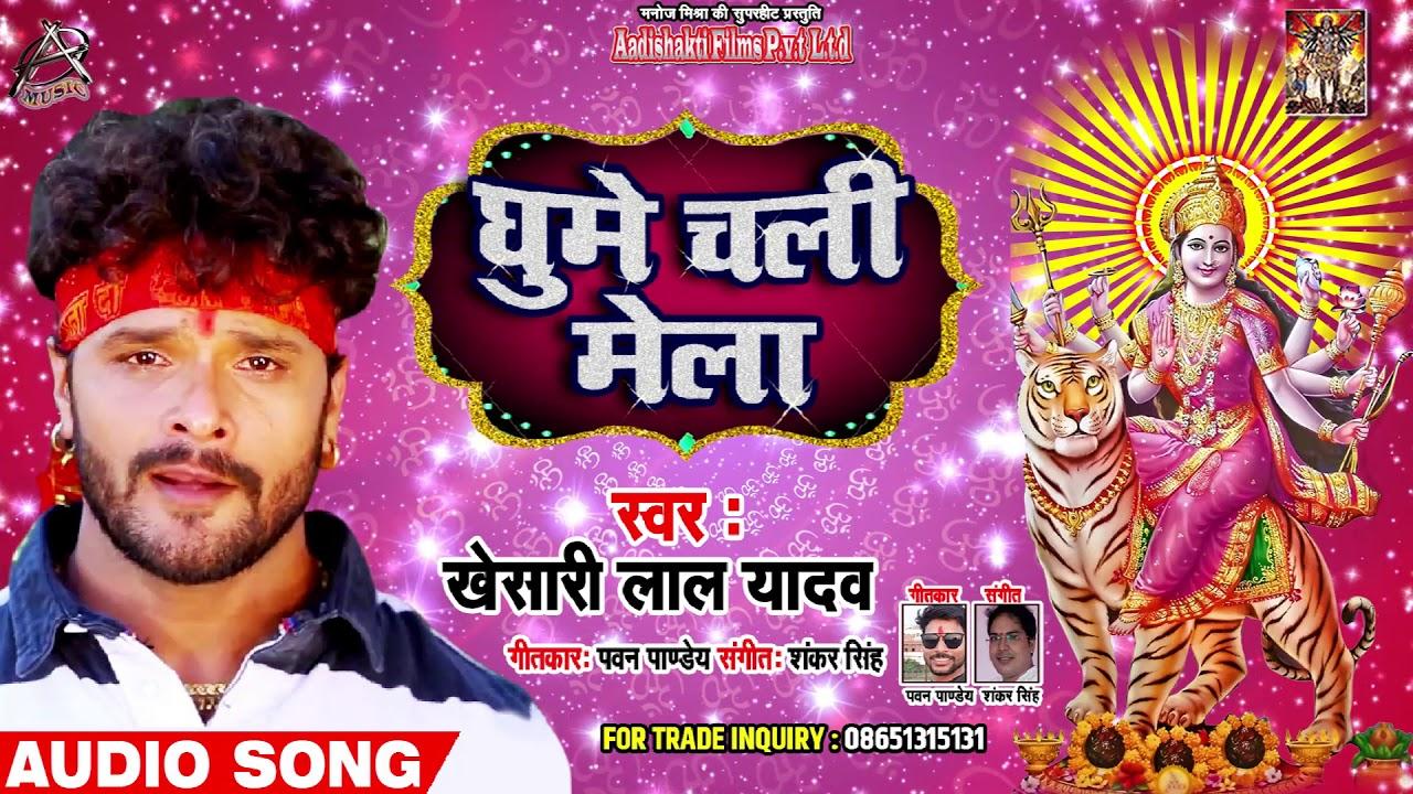2019 का Khesari Lal Yadav का पहला देवी गीत - घुमे चली मेला - New Bhojpuri  Navratri Song