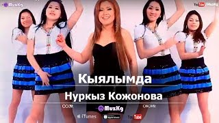 Нуркыз Кожонова - Кыялымда / Жаны клип