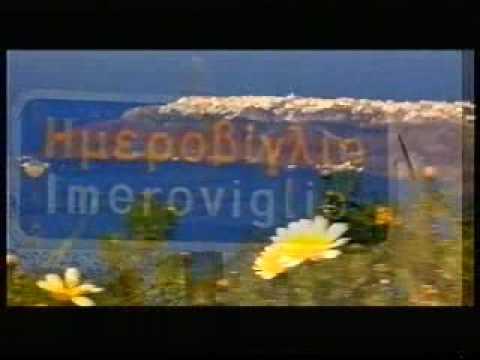 Το ημεροβίγλι - Χρήστος Κυριαζής -To imerovigli - Christos Kyriazis