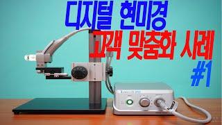 디지털 현미경 고객 맞춤화 사례 #1