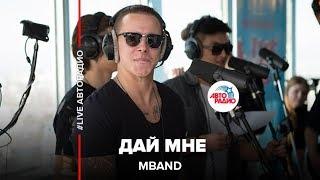 MBAND –  Дай мне ( #LIVE Авторадио)