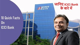 10 Quick Facts On ICICI Bank   जानिए ICICI Bank के बारे में