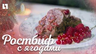 Готовим Ростбиф с ягодами на Новый Год
