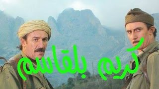 الفلم الجزائري الحربي كريم بلقاسم HD