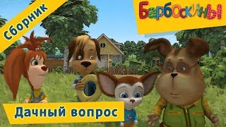 The Barkers - Barboskins - Сountry question. Cartoon Collection 2018