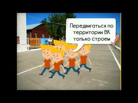 Мультфильм о правилах внутреннего распорядка