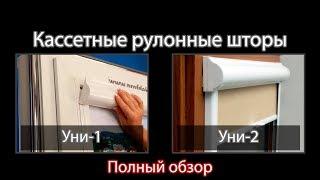 Полный обзор кассетных рулонных штор Уни 1 и Уни 2 - Энциклопедия жалюзи