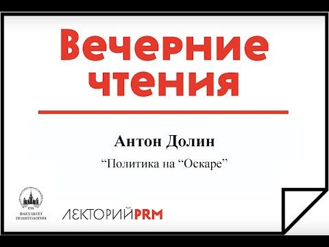 Антон Долин «Политика