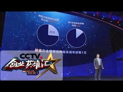 Download 《创业英雄汇》 20180601 肺癌的克星 肺部智能导航 | CCTV财经
