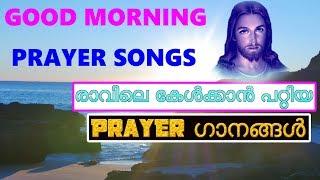 രാവിലെ കേൾക്കാൻ പറ്റിയ പ്രാർത്ഥന ഗാനങ്ങൾ # Good morning prayer songs malayalam  2018