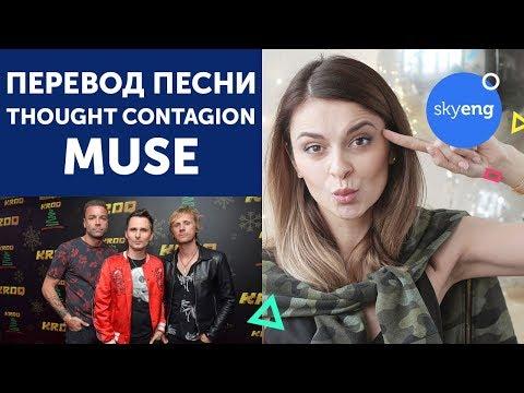 Перевод песни MUSE Thought Contagion на русский и интервью с Мэттью Беллами || Skyeng