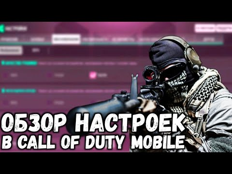 КАК НАСТРОИТЬ CALL OF DUTY MOBILE?! НАСТРАИВАЕМ CALL OF DUTY MOBILE КАК PRO! + МОЯ СЕНСА В CODM!