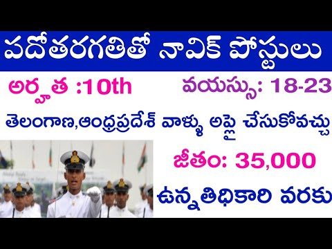 10th Pass Government Jobs | Indian Coast Guard (Navik) Jobs 2018 Telugu | Latest Jobs 2018