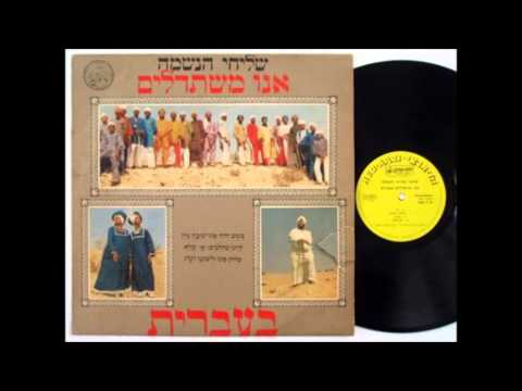Four Songs By Soul Messengers Of Dimona, Israel: The Black Hebrew Israelites