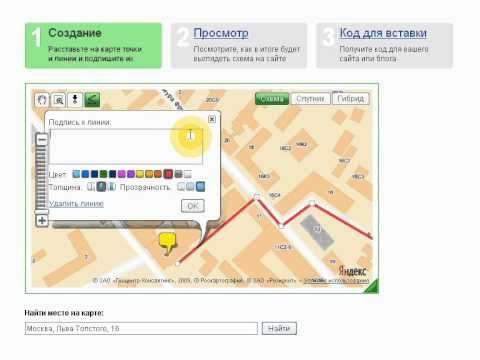 Яндекс.Карты. Прокладка маршрута