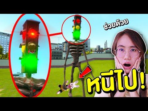 ถ้าเจอ เปรตหัวไฟจราจร Traffic light head หนีไปให้ไวที่สุด !! | Mind&Nat