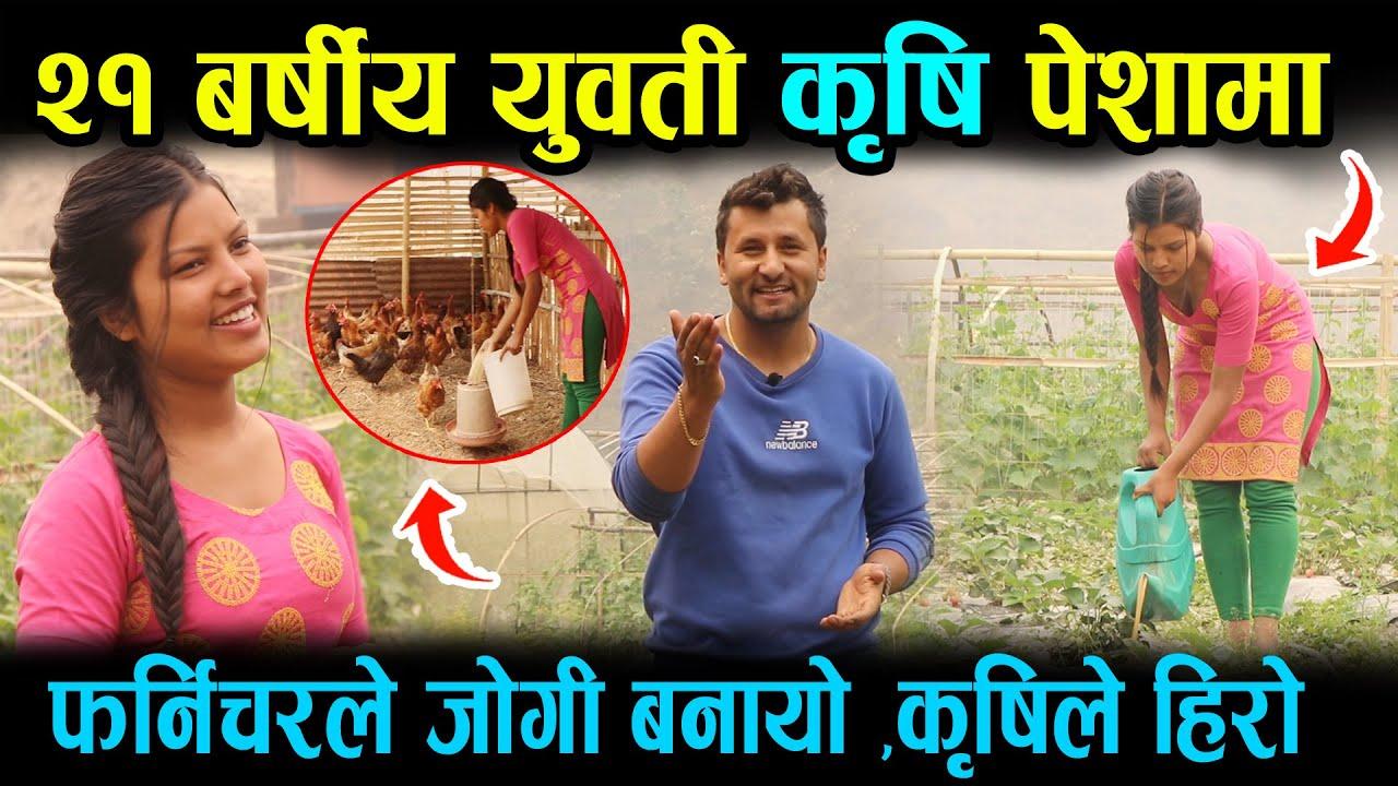 २१ बर्षीय युवती कृषि पेशामा , फर्निचरले जोगी भएको परिवार कृषिले हिरो ll Agriculture In Nepal Gulmi