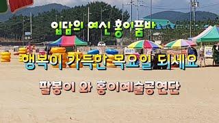 팔봉이 와 홍이 예술공연단 8월5일 목요일 꽃지해수욕장